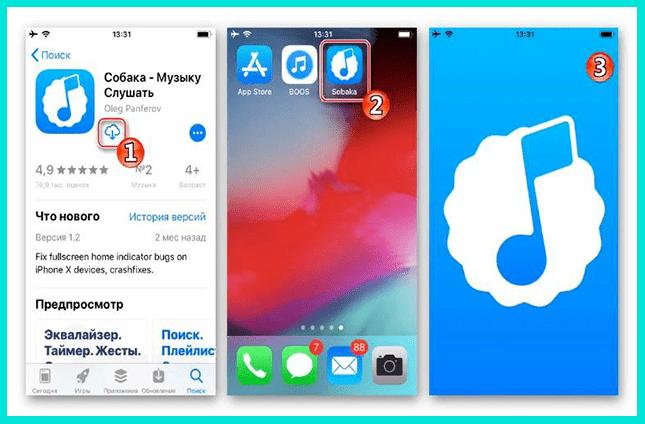 Приложение Sobaka для скачивания музыки на Айфон из ВК