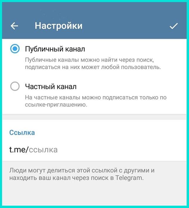 Публичный канал в Телеграмме