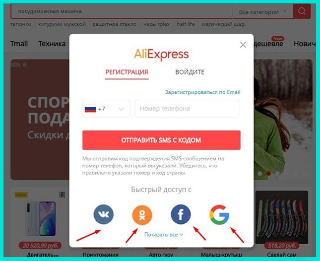 Регистрация на Алиэкспресс через соцсети