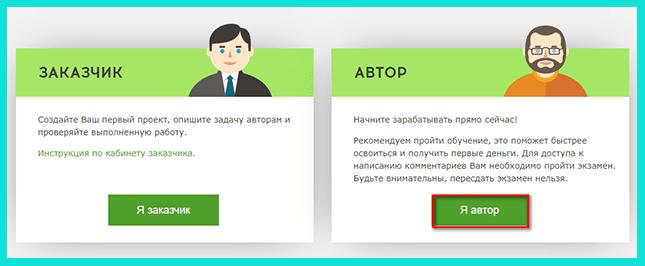 Создаем личный кабинет автора на Qcomment.ru