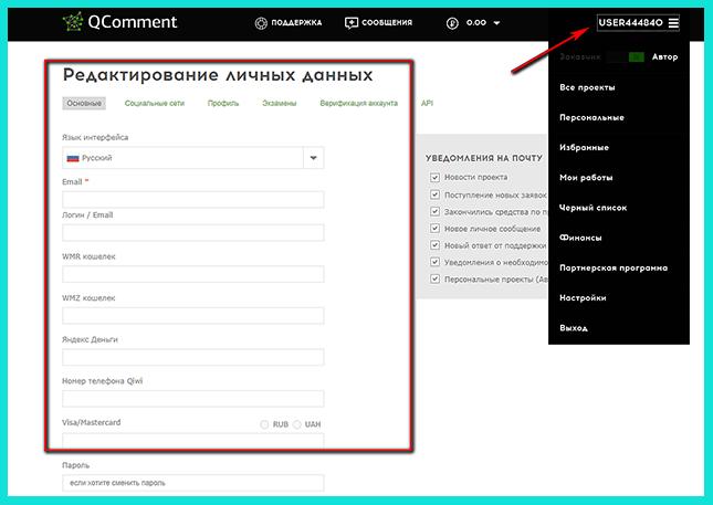 Заполняем информацию о себе на Qcomment.ru