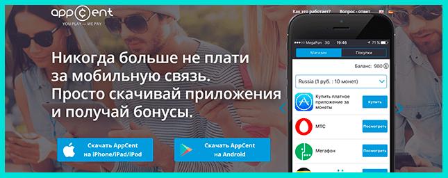 Заработок на установке мобильных приложений с сервисом AppCent