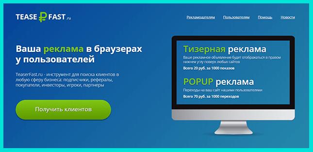 Заработок на просмотре тизерной рекламы в расширении для браузера