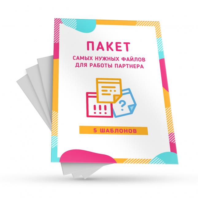 Пакет файлов для работы партнера