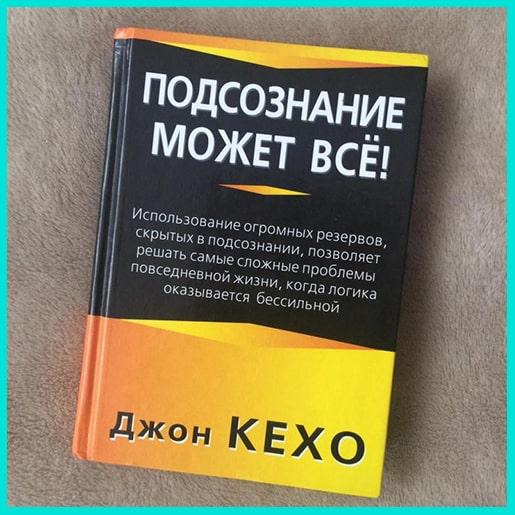 """Книга для саморазвития """"Подсознание может всё!"""""""