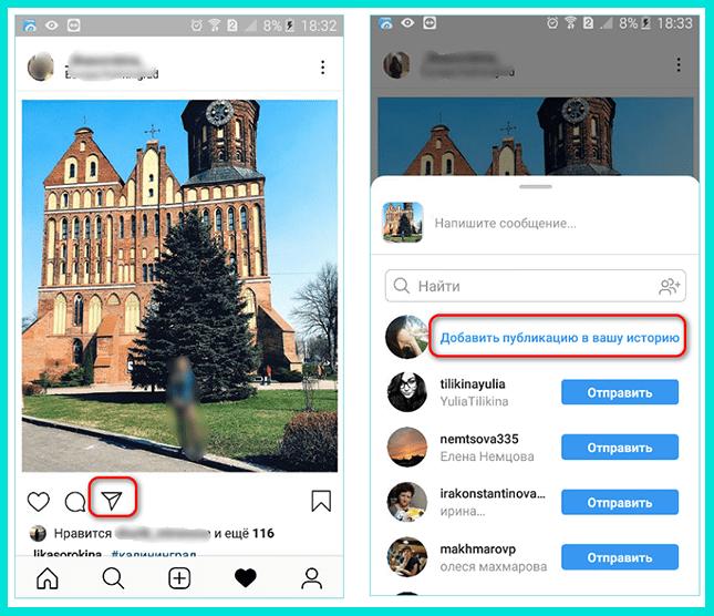 Репост в Инстаграме: выбираем куда сделать репост