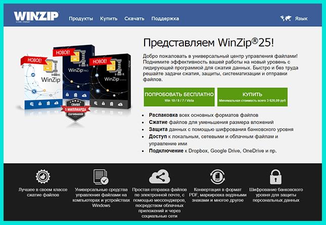WinZIP - популярная программа для разархивирования файлов