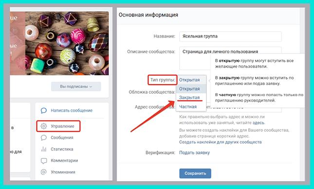 Закрываем группу во Вконтакте