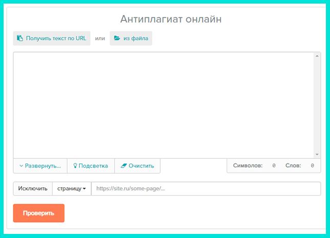 Be1- онлайн проверка на антиплагиат
