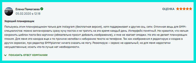 Ещё один положительный отзыв о СММ планере для Инстаграм