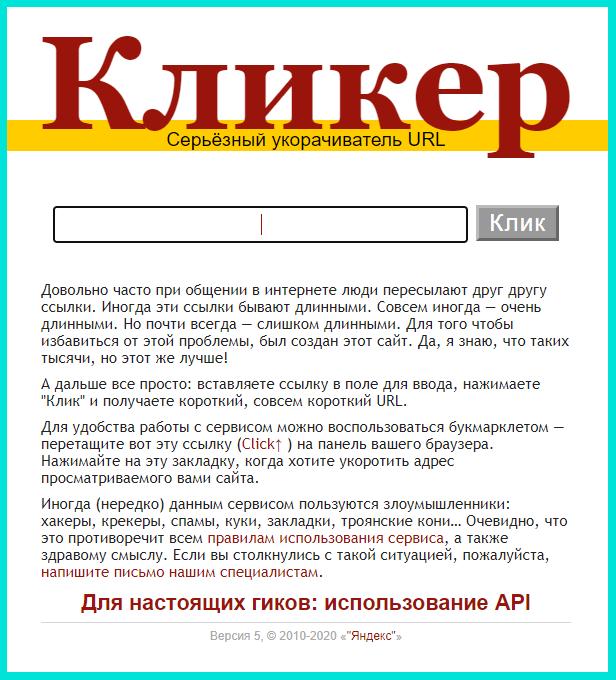 Кликер - российский сервис