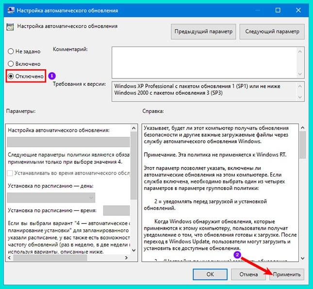 Нажимаем кнопку Применить, для отключения обновления Windows 10
