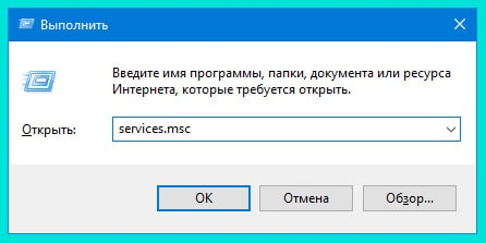Отключаем обновления Windows 10 через командную строку