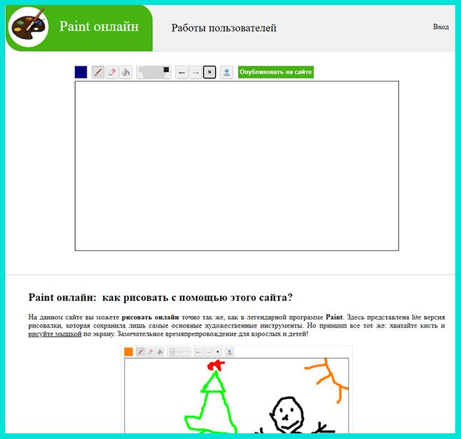 Онлайн редактор Paint отличается лаконичным интерфейсом