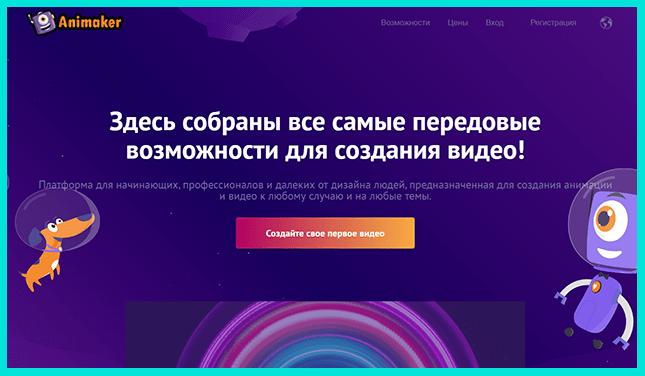 Онлайн-сервис для создания анимации Animaker