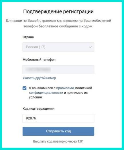 Подтверждение регистрации в ВК: вводим код