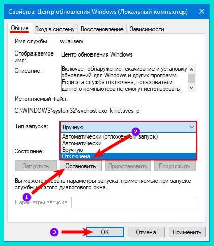 Чтобы отключить обновления Windows 10, выбираем пункт Отключена