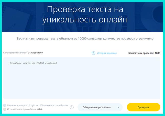 Сервис для проверки текста на уникальность онлайн - Etxt