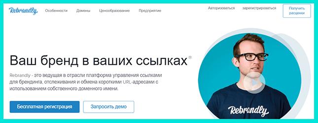Сокращение ссылок без регистрации на Rebrandly.com