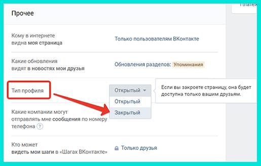 Закрываем профиль, чтобы скрыть в ВК друзей от других пользователей