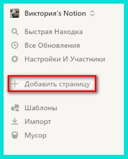 Кнопка Добавить страницу