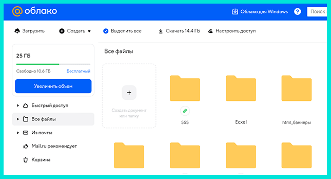Хранилище Mail.ru
