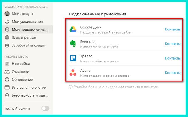 Подключенные приложения в Notion