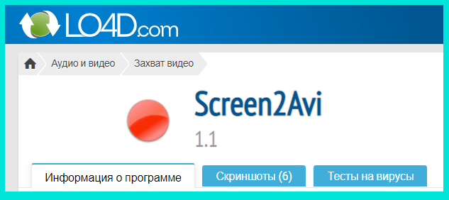 Программа Screen2Avi для записи с экрана компьютера