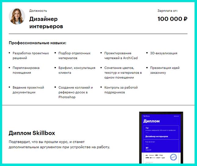 Резюме выпускника курса Дизайнер интерьеров от Skillbox