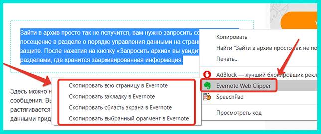 Сохраняем фрагмент через Evernote Web Clipper