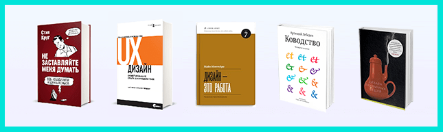 ТОП-5 книг для дизайнера интерфейсов