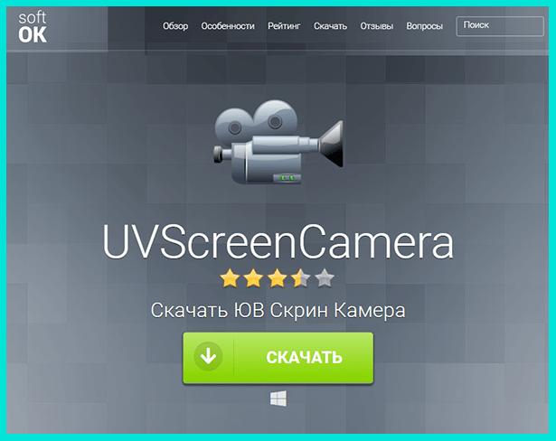 Приложение UvScreenCamera