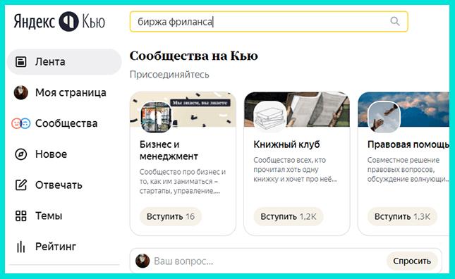 Вводим ключевой запрос на Яндекс Кью