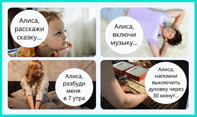 Яндекс станция Алиса может многое