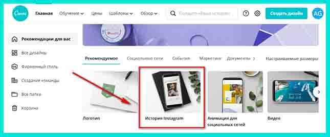 Открываем раздел История Instagram