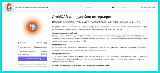 Курс от Geekbrains ArchiCAD для дизайна интерьеров