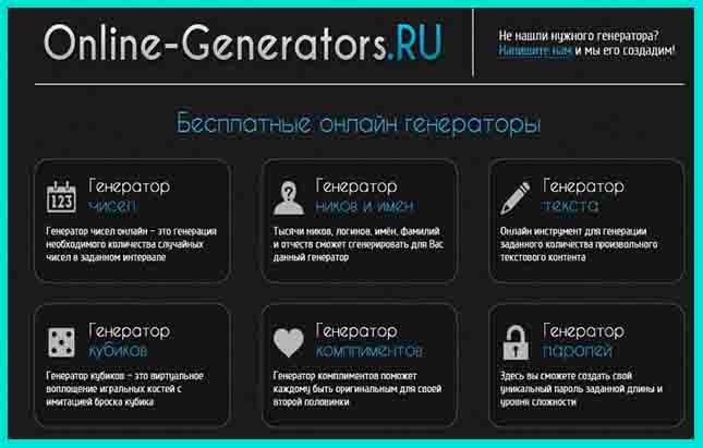 Набор сервисов для розыгрыша - Online-generators.ru