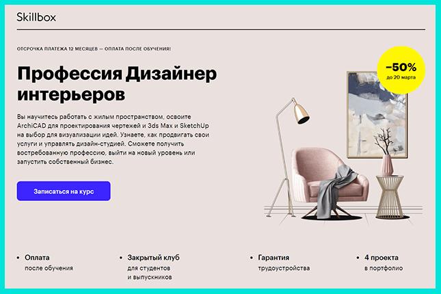 Программа от Skillbox Профессия Дизайнер интерьеров