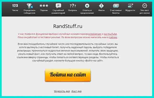 Randstuff.ru - сервис генерации случайных чисел