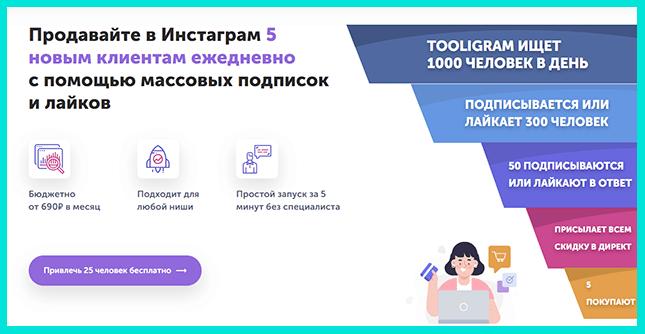 Сервис по массовому получению лайков и фолловеров - Tooligram 2.0