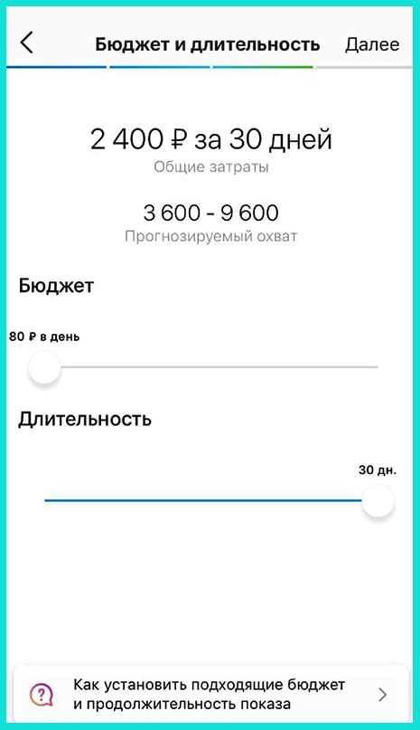 Настраиваем бюджет и длительность таргетированной рекламы в Инстаграм
