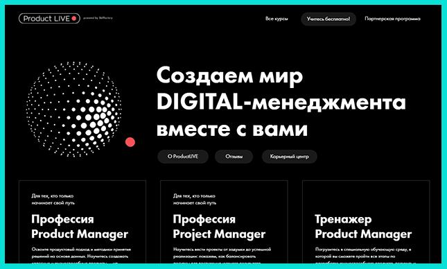 Востребованные курсы Digital-менеджмента от ProductLIVE