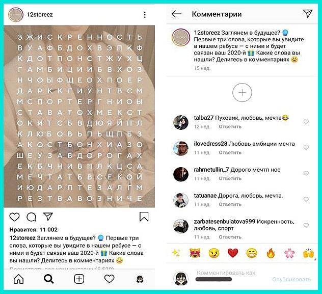 Игра в Инстаграм - Найти слово
