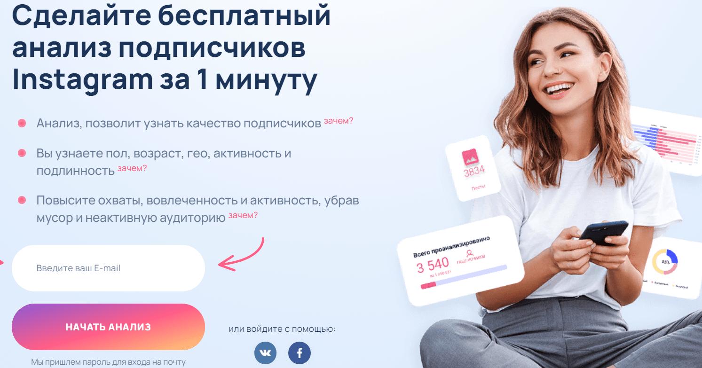Анализ Инстаграм аккаунта бесплатно, онлайн, за 3 шага