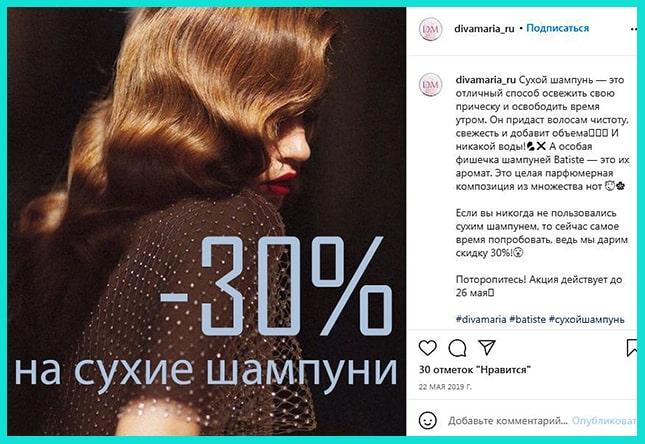 Продающий пост интернет-магазина декоративной и уходовой косметики
