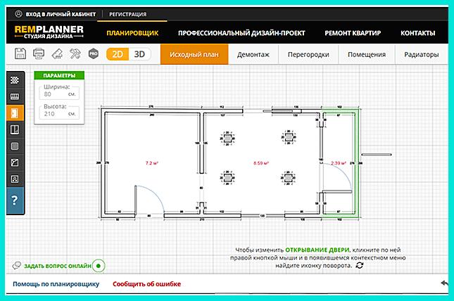 Легкая программа для дизайнера интерьеров - RemPlanner