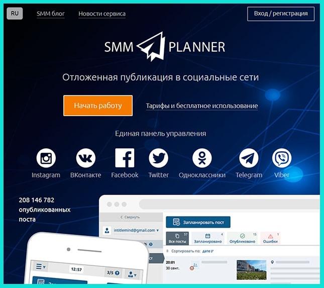 SMM planner для отложенного постинга в разных соцсетях