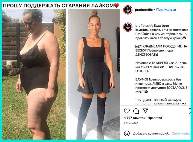 Продающий пост для курса похудения в Инстаграме