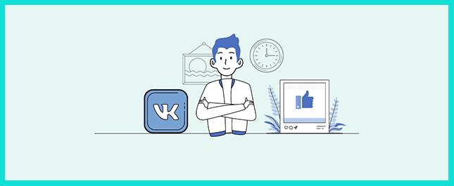 ВКонтакте для начинающих: полное руководство по ВК