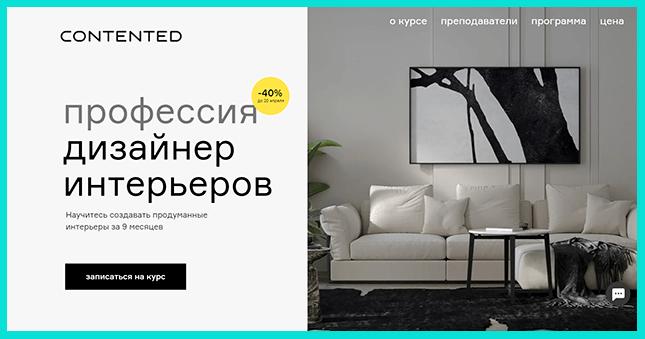 """Курс """"Профессия дизайнер интерьеров"""" для начинающих"""